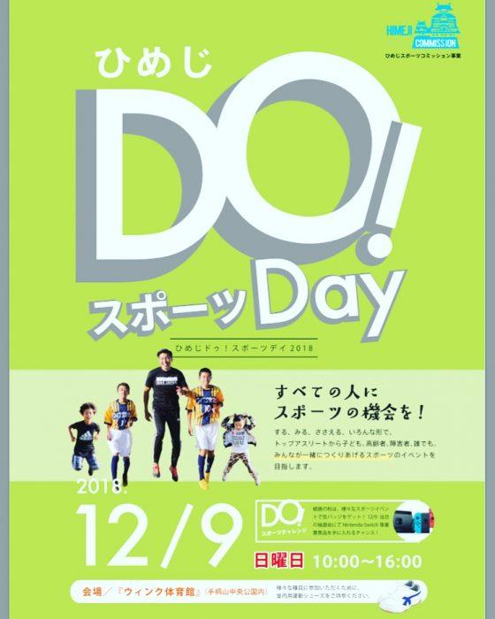 2018.12.9「DO!スポーツデイ」実演で出演。