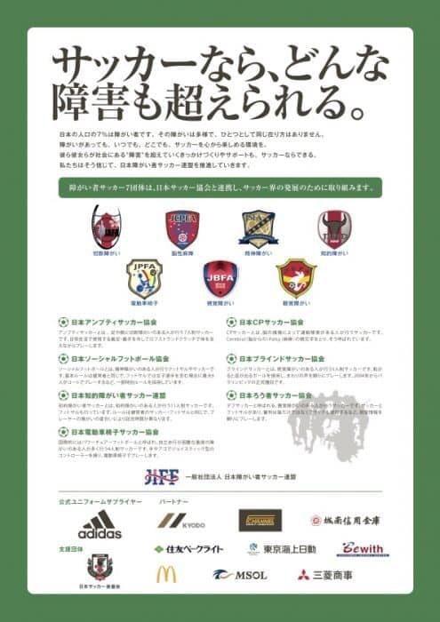 「第6回JDFAフェスティバル」冊子公開。